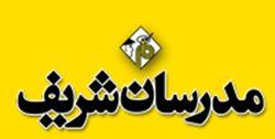 Image result for مدرسان شریف